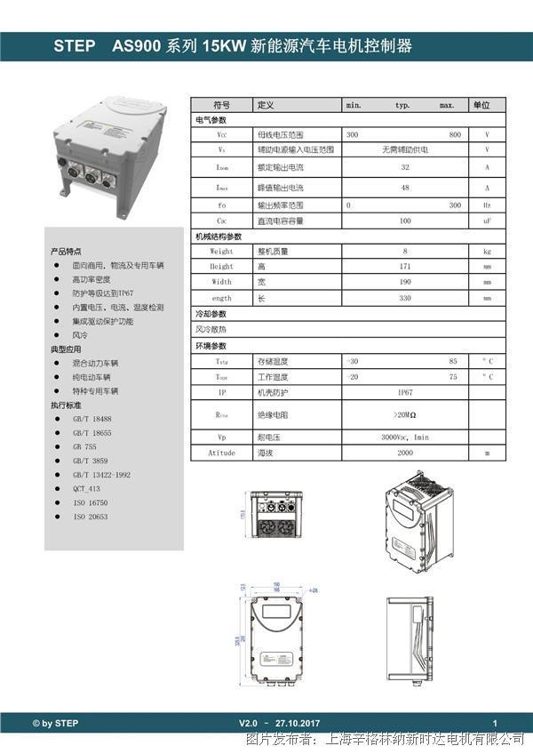 as900 系列新能源汽车电机控制器