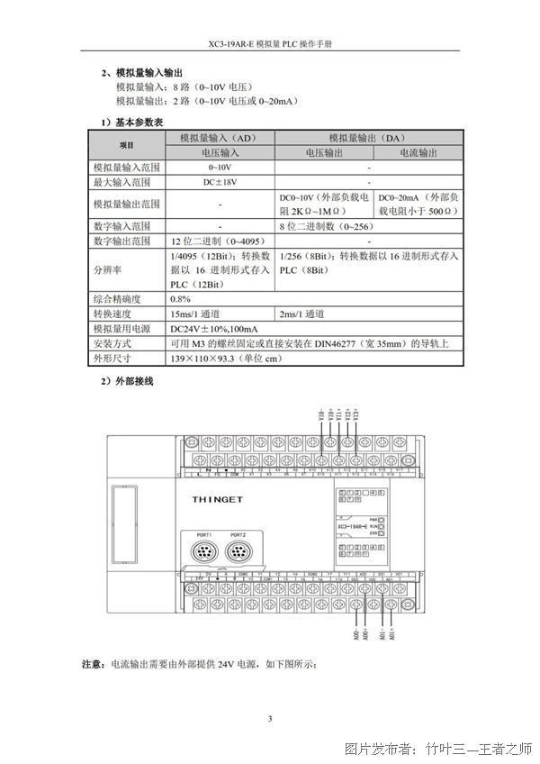 每日论文————modbus协议的rs485总线通讯机的设计