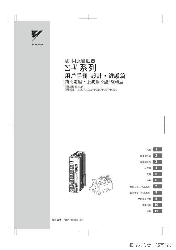 安川g7说明书下载_安川伺服电机中文说明书-Σ-V系列-资料下载-中国工控网