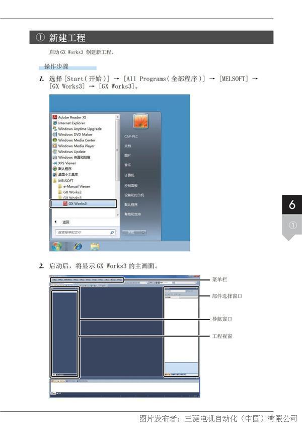 三菱GX Works3 FB快速入门指南