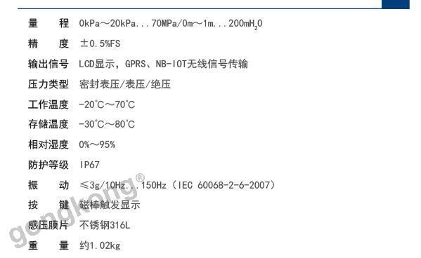 """""""gprs低功耗无线压力变送器参数"""