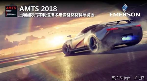 2018 amts | 激情夏日和逛汽车展更配!