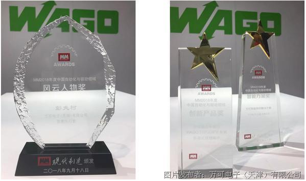 Honour | 中国自动化领域与驱动领域评选隆重揭晓,万可斩获多项大奖!
