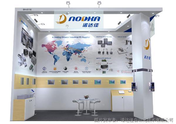 诺达佳邀您出席2018第十九届中国(成都)国际工业自动化与机器人展览会