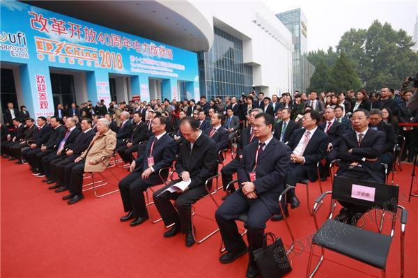 四十春秋砥砺前行 中国电力成就辉煌——改革开放40周年电力成就展暨