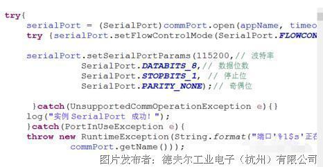 java编程与传感器通信第二步