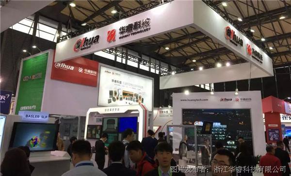 "Vision China 2019丨华睿科技全新""视""界,精彩纷呈岂容错过!"