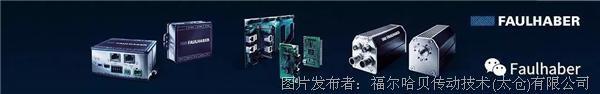 突破传统技术,FAULHABER推出全新盘式磁铁步进电机