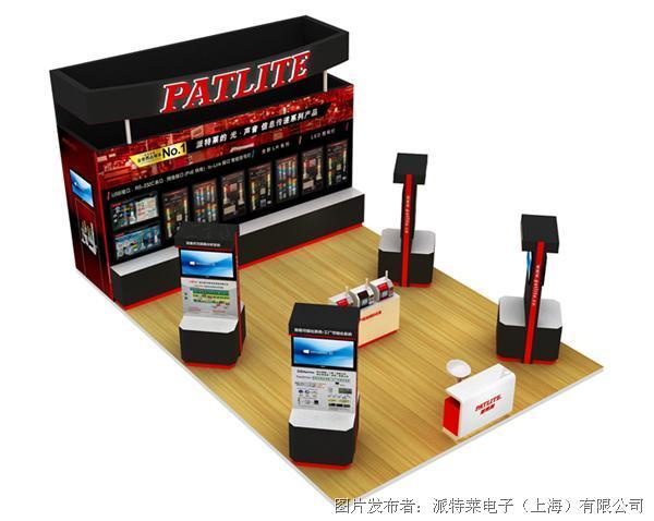 派特莱电子参加2019中国(华南)国际机器人与自动化展览会