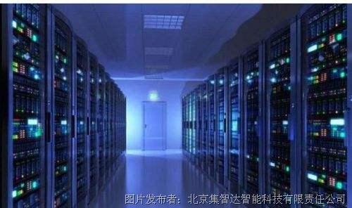 集智达智慧机房综合管理系统解决方案
