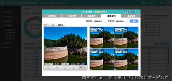 5-单个水电站图像查询.png