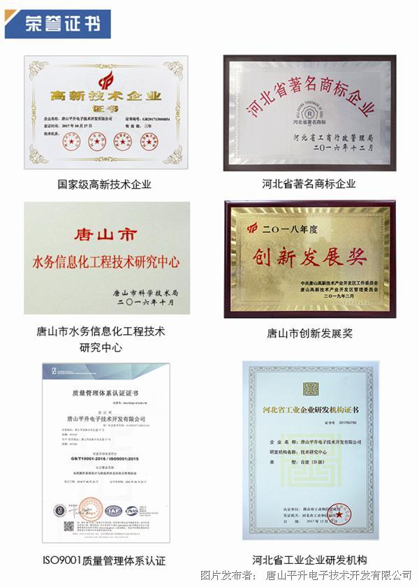 供水荣誉证书.jpg
