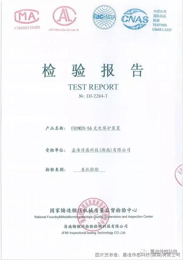 恭贺【F&C嘉准安全光幕FGYM20系列】通过国家安全认证