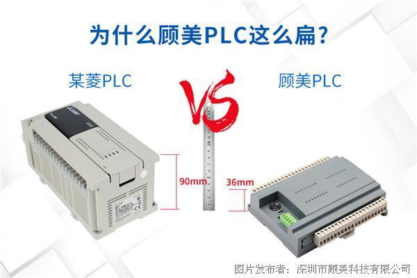 为什么PLC这么扁.jpg