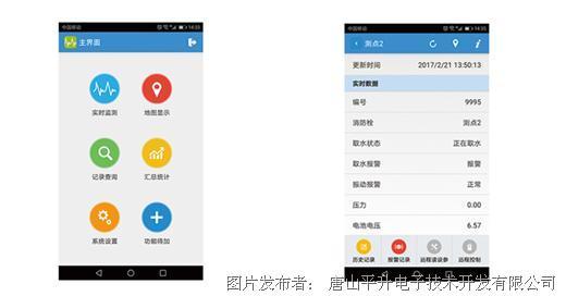 4 手机app.jpg