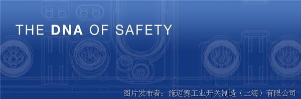 the DNA of Safety.jpg