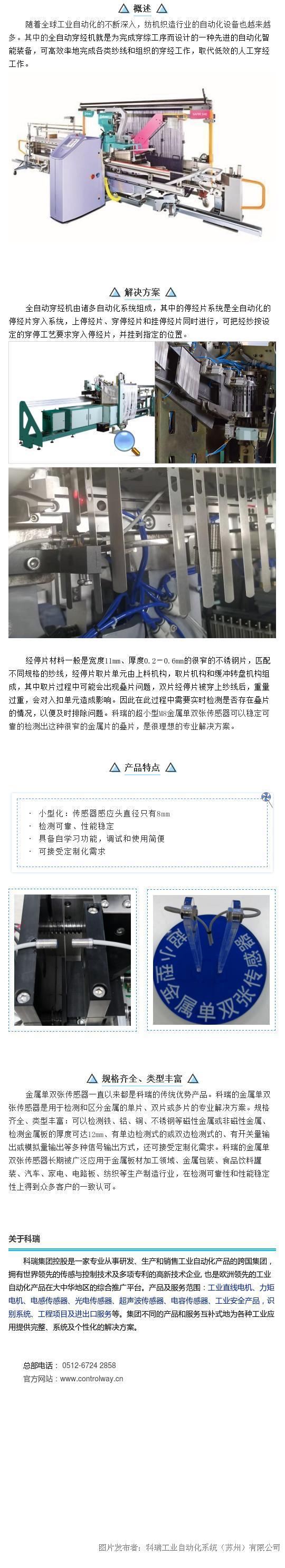 科瑞超小型金属单双张传感器在纺机行业的应用.png