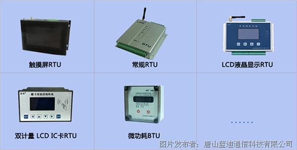 RTU-系列-640.jpg