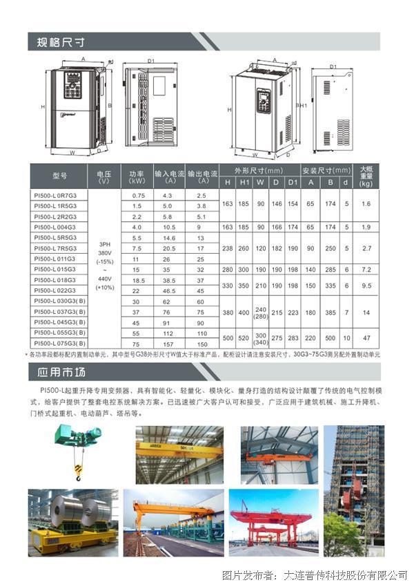 PI500-L样本-中文版5.jpg