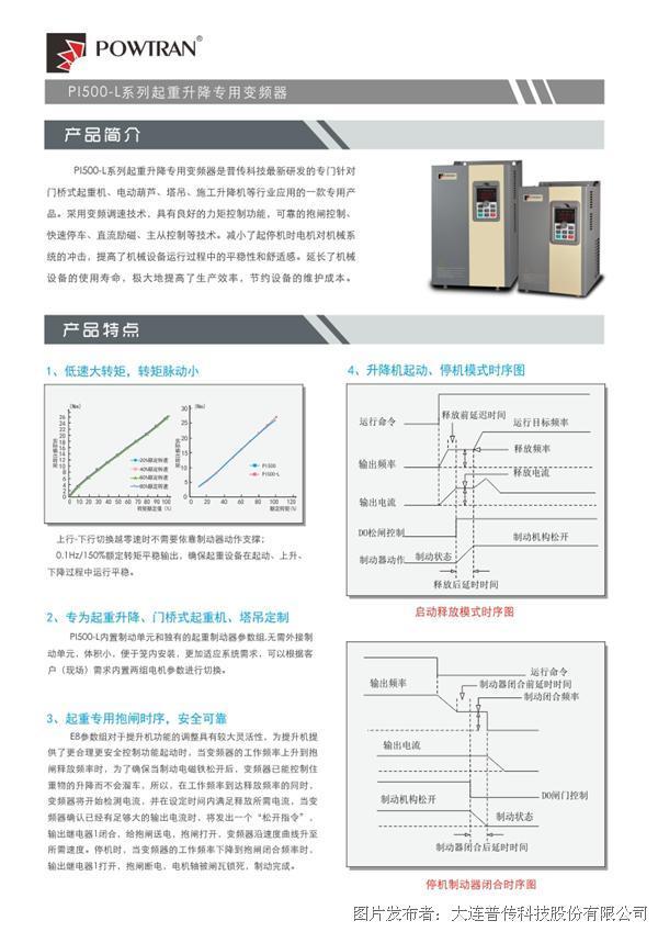 PI500-L样本-中文版2.jpg