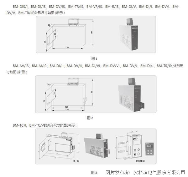 BM系列模拟信号隔离器-产品尺寸1.jpg