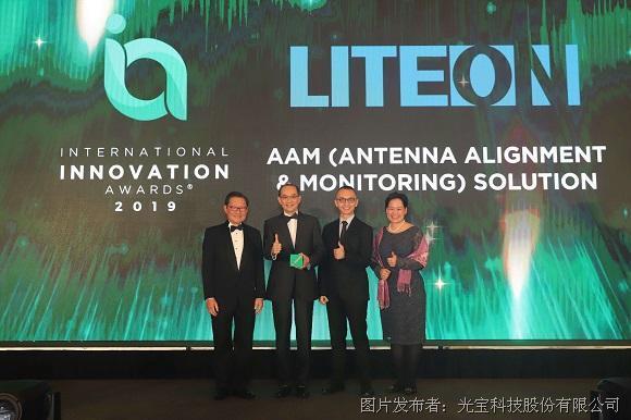 图说:光宝科技荣获2019 International Innovation Awards国际创新奖。左二:光宝科技智能生活与应用事业群总经理阳廷瑞。左三:光宝科技智能生活与应用事业群智能方案与服务事业处处长陈见纶。.jpg