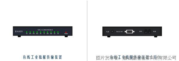 有线工业数据传输装置-01.png