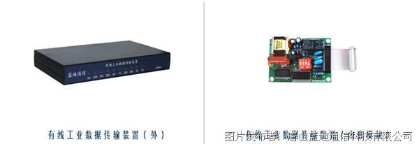 有线数据通信Modem-01.png
