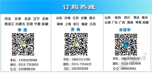 供水联系方式最新版本750 加海南.jpg