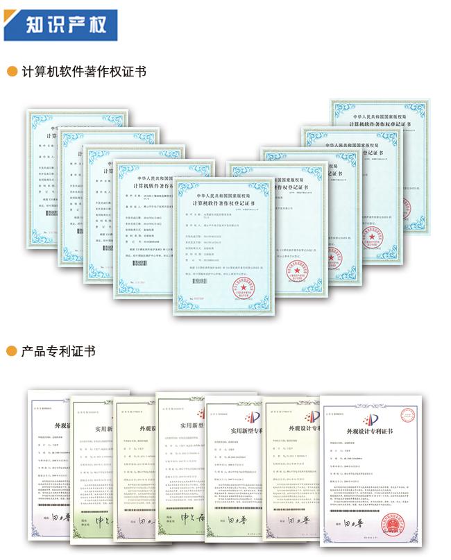 知识产权-3.jpg