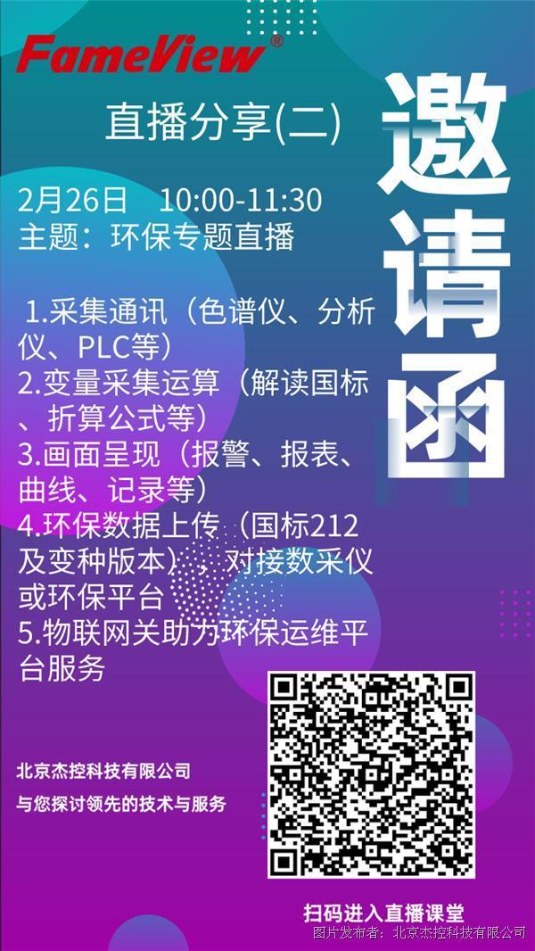 默认标题_邀请函_2020-02-24-0.png