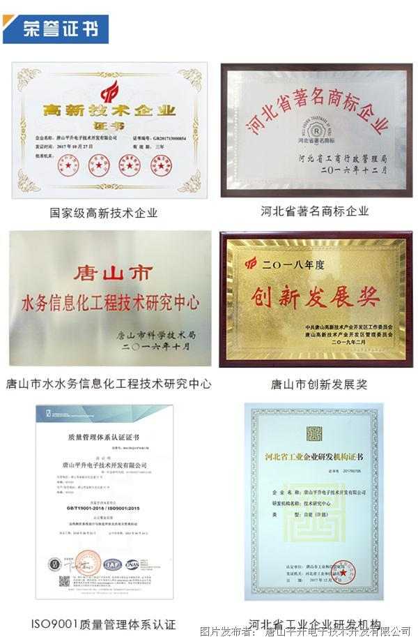 水利证书-2.jpg