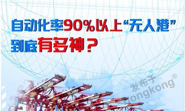 """英威騰:自動化率90%以上的""""無人港"""",到底有多神?"""