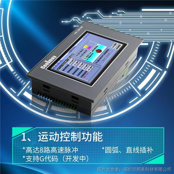 PLC一体机的特点1.jpg