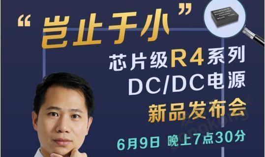 """【金升陽直播】""""豈止于小""""芯片級R4系列 DC/DC電源新品發布會"""