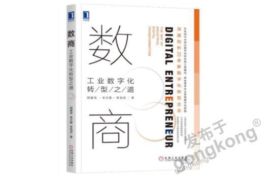 頭條 | 《數商——工業數字化轉型之道》權威發布!