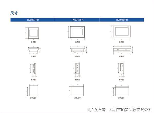 TK系列HMI觸摸屏畫冊10.jpg
