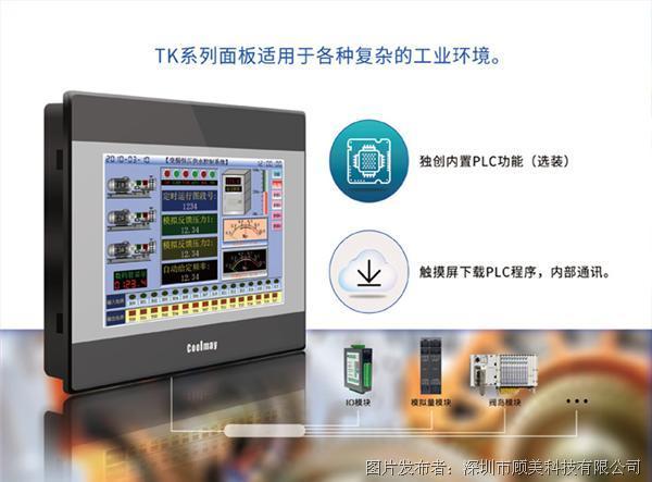TK系列HMI觸摸屏畫冊3.jpg