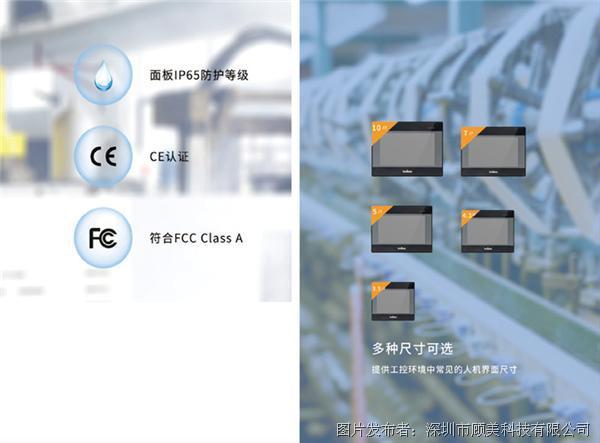 TK系列HMI觸摸屏畫冊6.jpg