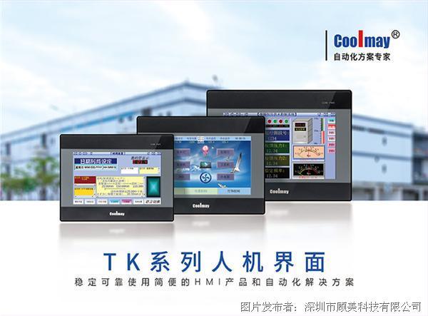 TK系列HMI觸摸屏畫冊1.jpg