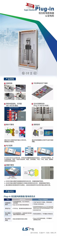 LSIS Plug-in低压配电断路器&配电柜.jpg