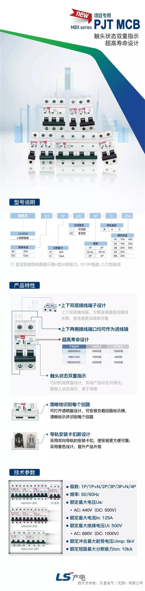 LSIS 项目专用 MBX系列微型断路器.jpg