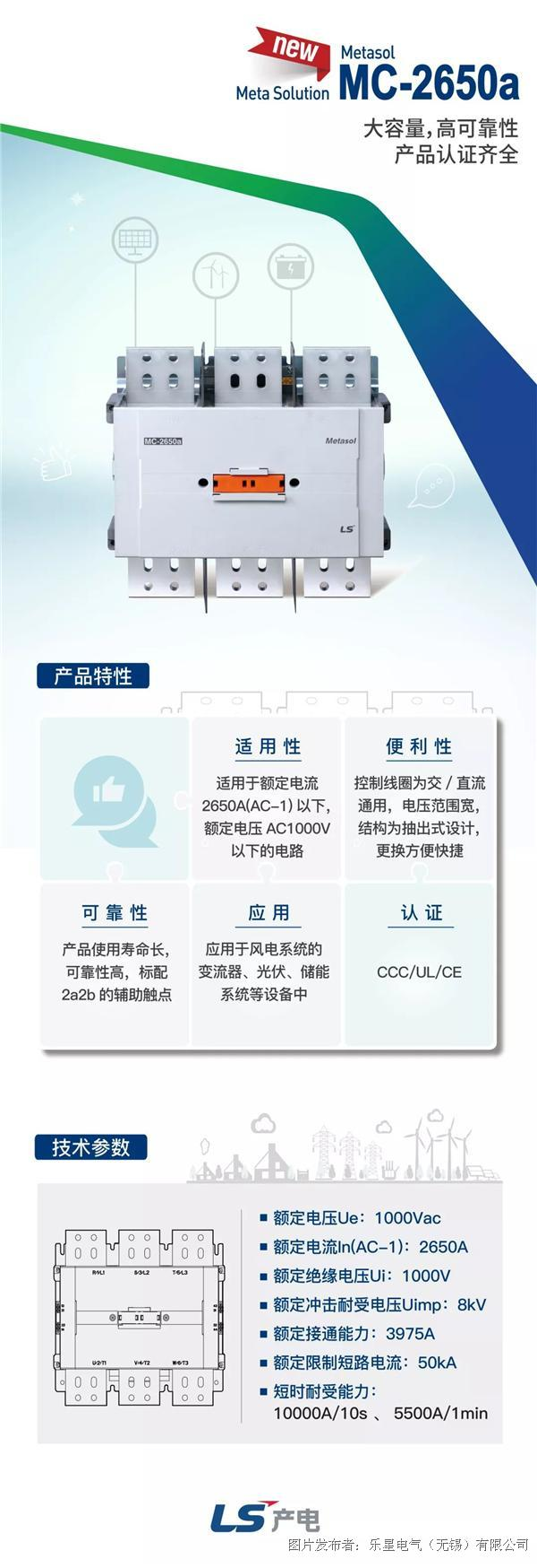 LSIS MC-2650a大容量接触器.jpg