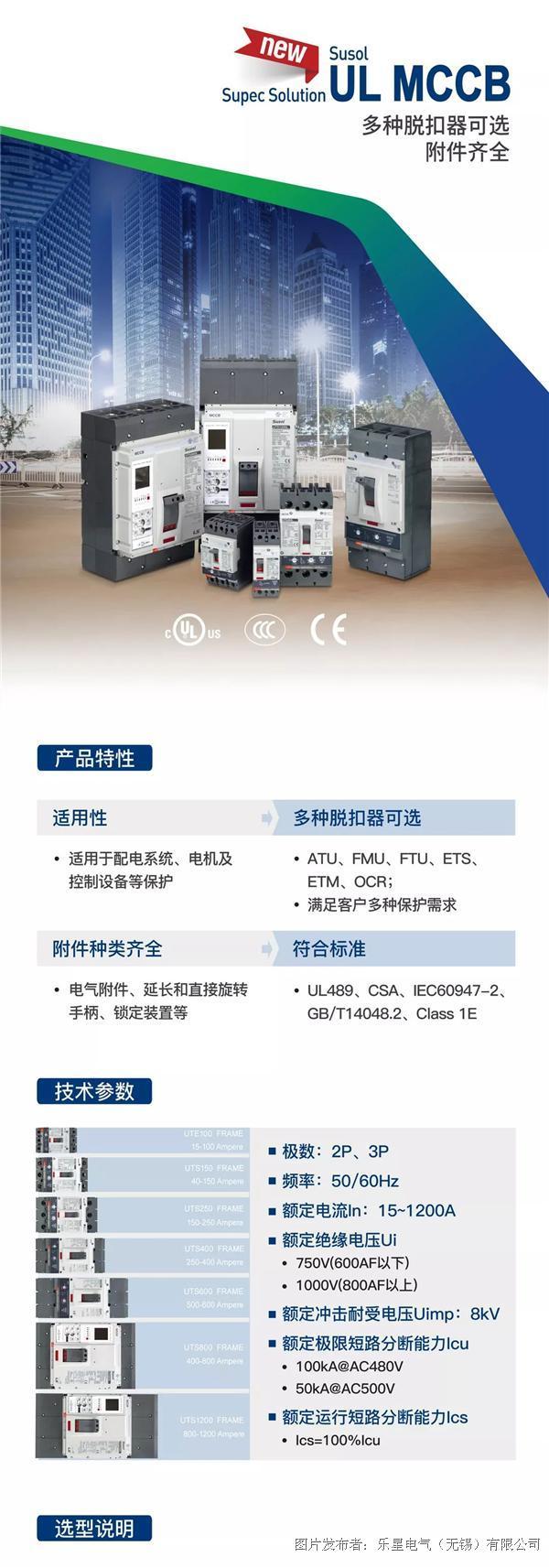 LSIS UL MCCB 多种脱扣器可选,附件齐全.jpg