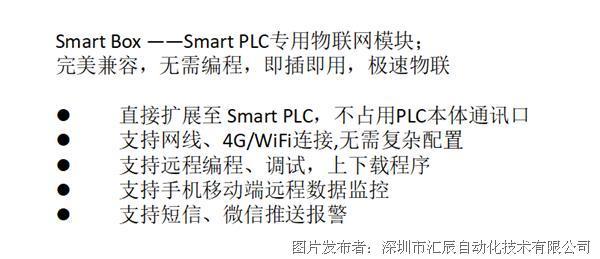 SmartBox-1.png