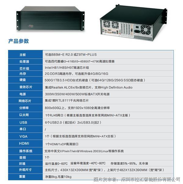3U IPC-3035产品参数图.png