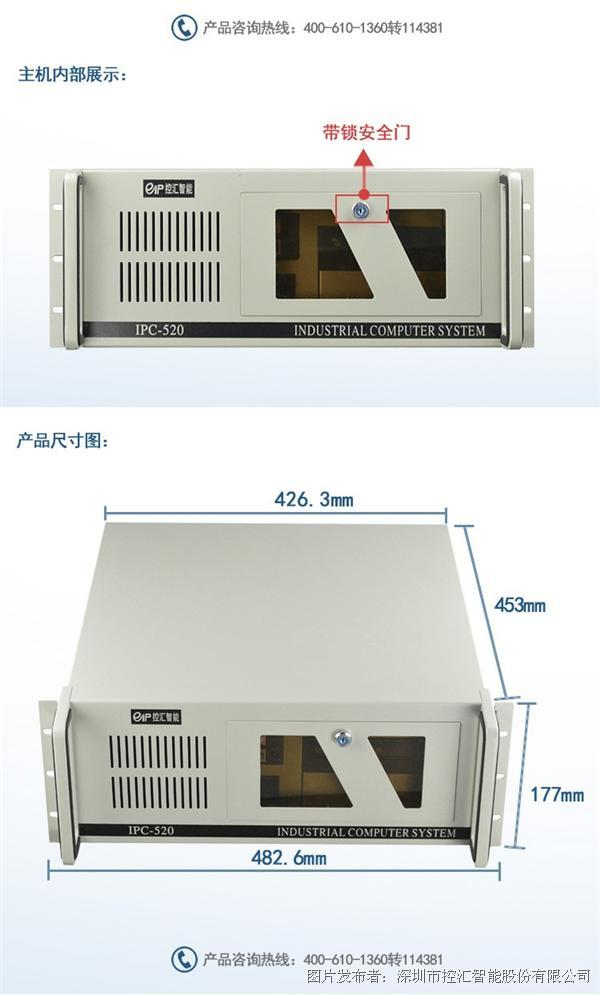 IPC-520產品圖2.jpg