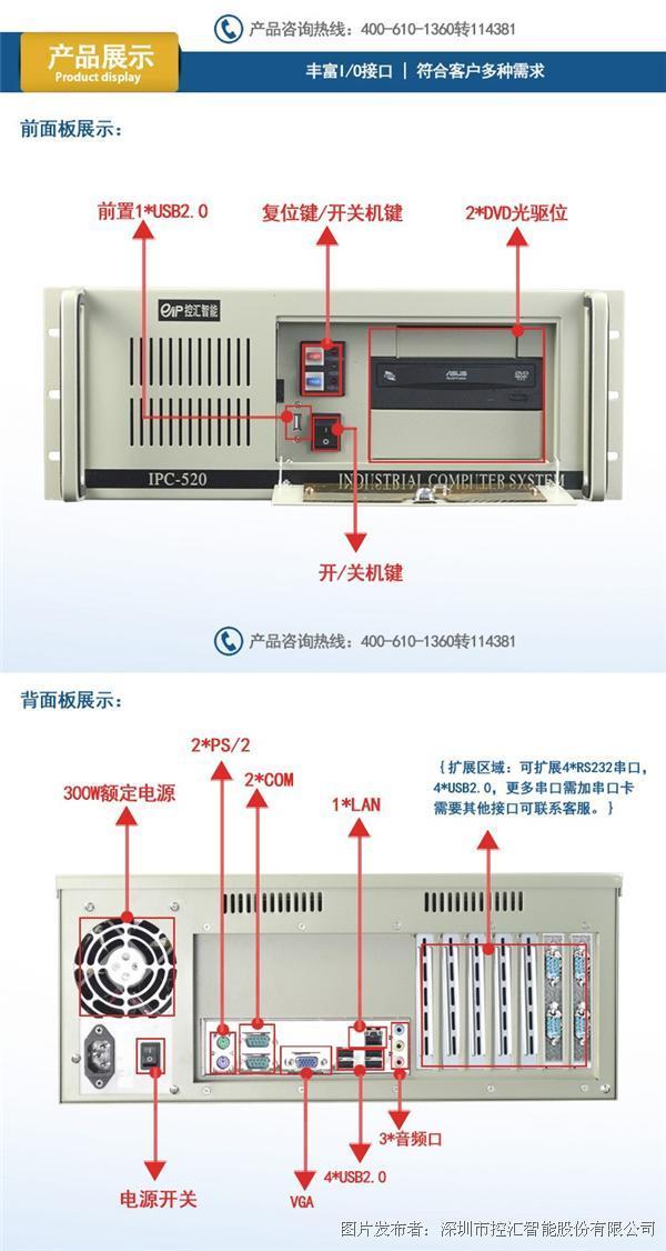 IPC-520產品圖1.jpg
