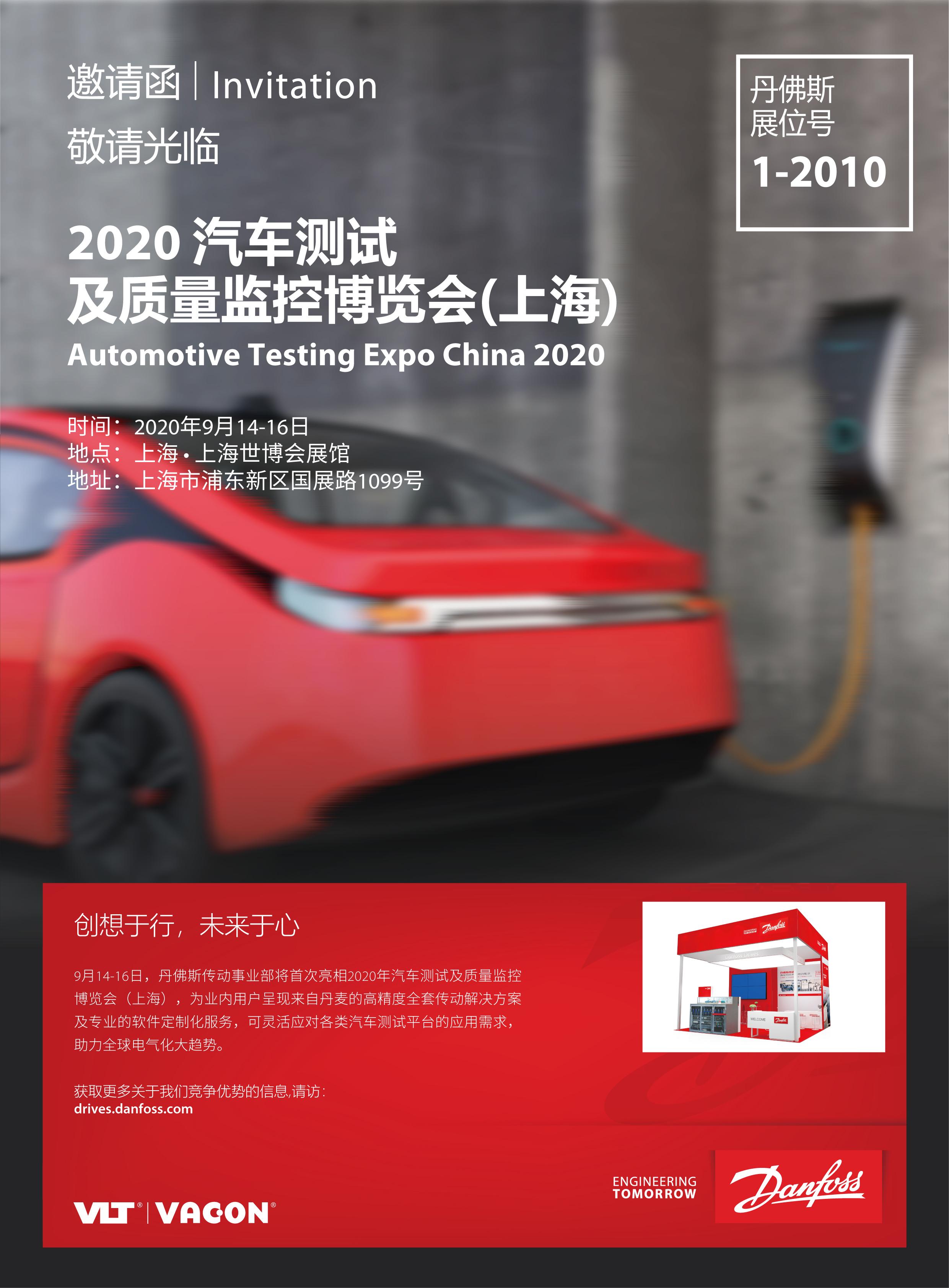汽车测试平台邀请函.jpg