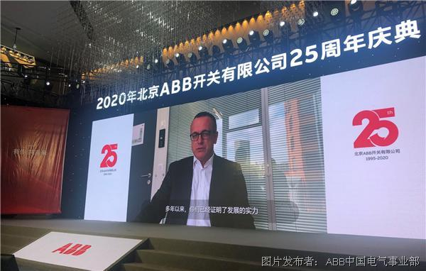 ABB集团配电系统业务单元全球总裁帕林(Alessandro Palin)视频连线.JPG